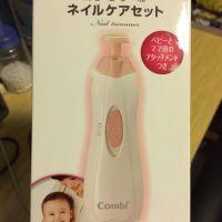 combi嬰兒磨甲機