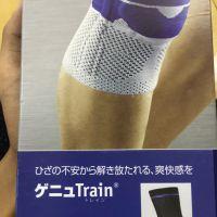 Bauerfeind knee genu train